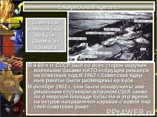 В н.60-х гг СССР был со всех сторон окружен военными базами НАТО.Н.Хрущев решилс