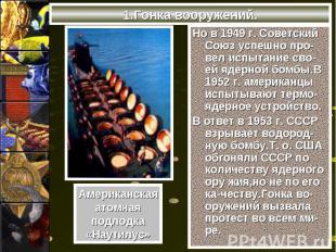 Но в 1949 г. Советский Союз успешно про-вел испытание сво-ей ядерной бомбы.В 195