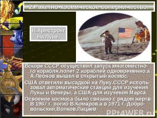 Вскоре СССР осуществил запуск многоместно-го корабля,полет 2 кораблей одновремен