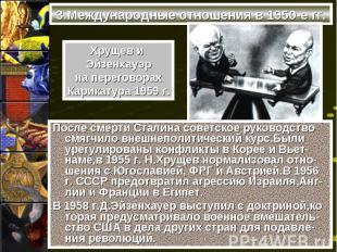 После смерти Сталина советское руководство смягчило внешнеполитический курс.Были