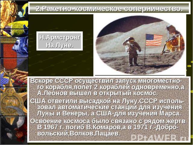 Вскоре СССР осуществил запуск многоместно-го корабля,полет 2 кораблей одновременно,а А.Леонов вышел в открытый космос. Вскоре СССР осуществил запуск многоместно-го корабля,полет 2 кораблей одновременно,а А.Леонов вышел в открытый космос. США ответил…