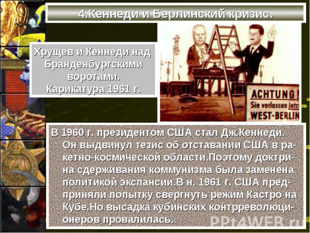 В 1960 г. президентом США стал Дж.Кеннеди. Он выдвинул тезис об отставании США в ра-кетно-космической области.Поэтому доктри-на сдерживания коммунизма была заменена политикой экспансии.В н. 1961 г. США пред-приняли попытку свергнуть режим Кастро на …