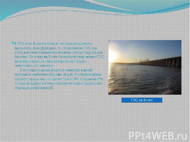 В XIX веке Вышневолоцкая система продолжала выполнять свою функцию. А с появлением ГЭС она стала дополнительным источником электроэнергии для Москвы. Но когда на Волге были построены новые ГЭС, вышневолоцкая система потеряла свое былое энергетическо…