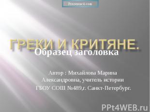 Автор : Михайлова Марина Александровна, учитель истории ГБОУ СОШ №489,г. Санкт-П