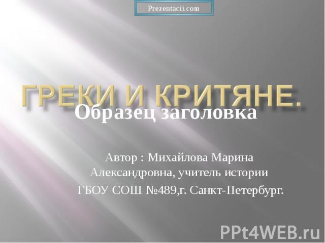 Автор : Михайлова Марина Александровна, учитель истории ГБОУ СОШ №489,г. Санкт-Петербург.