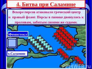 4. Битва при Саламине