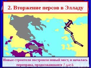 2. Вторжение персов в Элладу