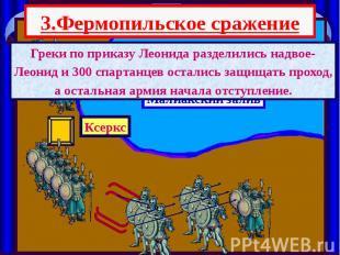 3.Фермопильское сражение