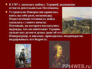 В 1787 г. началась война с Турцией, вызванная отчасти деятельностью Потемкина. В