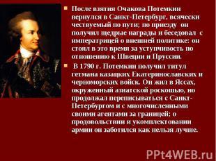 После взятия Очакова Потемкин вернулся в Санкт-Петербург, всячески чествуемый по