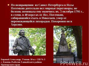 По возвращении из Санкт-Петербурга в Яссы Потемкин деятельно вел мирные перегово