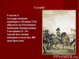 Участие в государственном перевороте 28 июня 1762 обратило на Потёмкина внимание