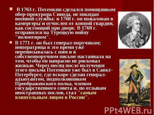 В 1763 г. Потемкин сделался помощником обер-прокурора Синода, не покидая военной