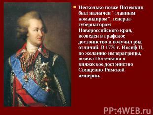 """Несколько позже Потемкин был назначен """"главным командиром"""", генерал-гу"""