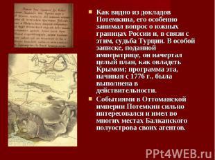 Как видно из докладов Потемкина, его особенно занимал вопрос о южных границах Ро