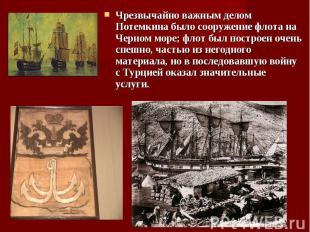 Чрезвычайно важным делом Потемкина было сооружение флота на Черном море; флот бы