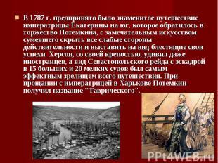 В 1787 г. предпринято было знаменитое путешествие императрицы Екатерины на юг, к
