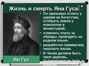 Он призывал отнять у церкви ее богатства, отобрать земли у епископов и монастыре