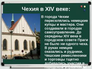 В города Чехии переселялись немецкие купцы и мастера. Они создавали в городах са