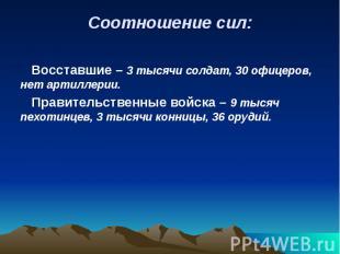 Соотношение сил: Восставшие – 3 тысячи солдат, 30 офицеров, нет артиллерии. Прав