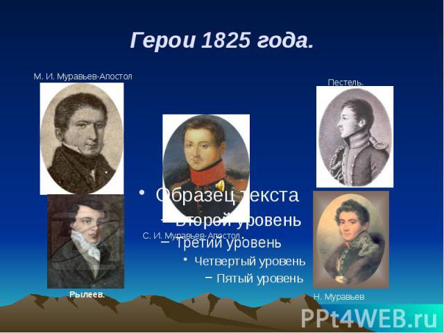 Герои 1825 года.