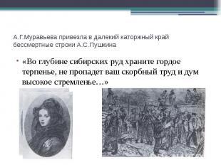 А.Г.Муравьева привезла в далекий каторжный край бессмертные строки А.С.Пушкина «