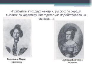 «Прибытие этих двух женщин, русских по сердцу, высоких по характеру, благодетель