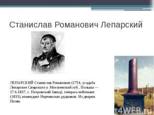 Станислав Романович Лепарский
