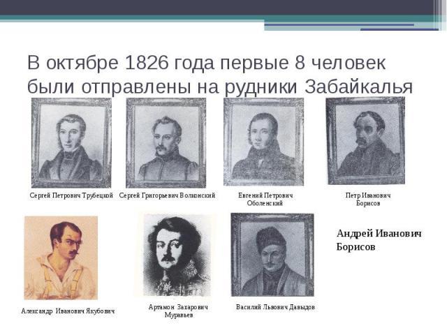 В октябре 1826 года первые 8 человек были отправлены на рудники Забайкалья