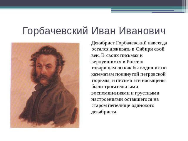Горбачевский Иван Иванович