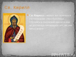 Св. Кирилл Св. Кирилл с малых лет отличался умственными способностями. Обучаясь