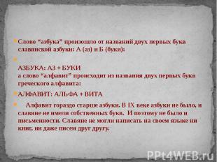 """Слово """"азбука"""" произошло от названий двух первых букв славянской азбуки: А (аз)"""