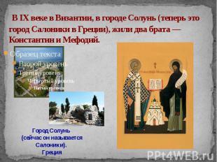 В IX веке в Византии, в городе Солунь (теперь это город Салоники в Греции), жили