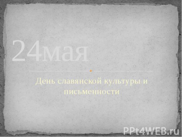 24мая День славянской культуры и письменности
