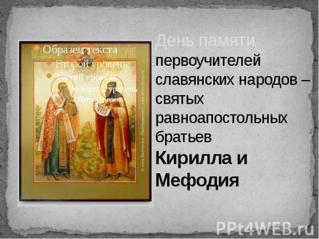 День памяти первоучителей славянских народов – святых равноапостольных братьев Кирилла и Мефодия