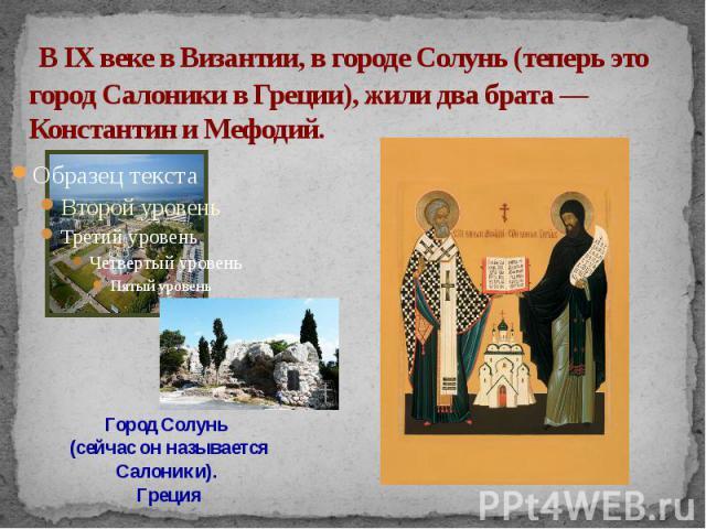 В IX веке в Византии, в городе Солунь (теперь это город Салоники в Греции), жили два брата — Константин и Мефодий.