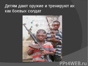 Детям дают оружие и тренируют их как боевых солдат