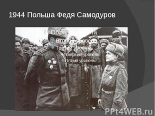 1944 Польша Федя Самодуров