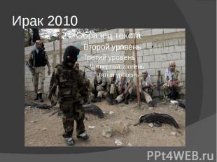 Ирак 2010