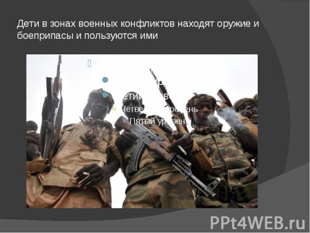 Дети в зонах военных конфликтов находят оружие и боеприпасы и пользуются ими