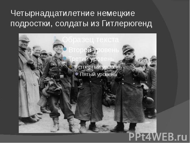 Четырнадцатилетние немецкие подростки, солдаты из Гитлерюгенд