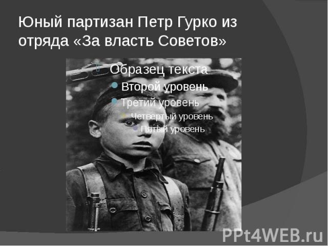 Юный партизан Петр Гурко из отряда «За власть Советов»