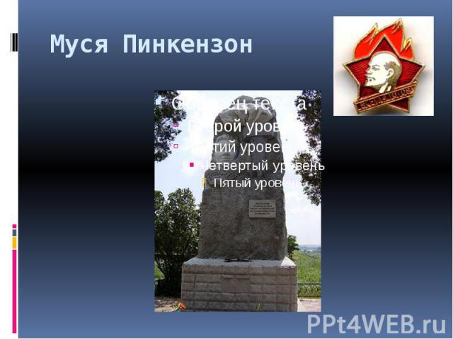 Муся Пинкензон