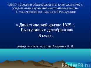 « Династический кризис 1825 г. Выступление декабристов» 8 класс Автор: учитель и