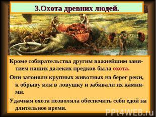 Кроме собирательства другим важнейшим заня-тием наших далеких предков была охота