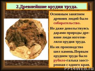 Основным занятием древних людей было собирательство. Основным занятием древних л