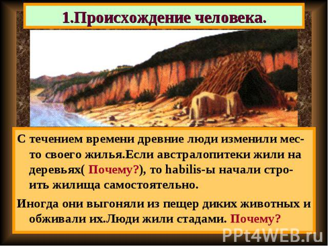 С течением времени древние люди изменили мес-то своего жилья.Если австралопитеки жили на деревьях( Почему?), то habilis-ы начали стро-ить жилища самостоятельно. С течением времени древние люди изменили мес-то своего жилья.Если австралопитеки жили на…