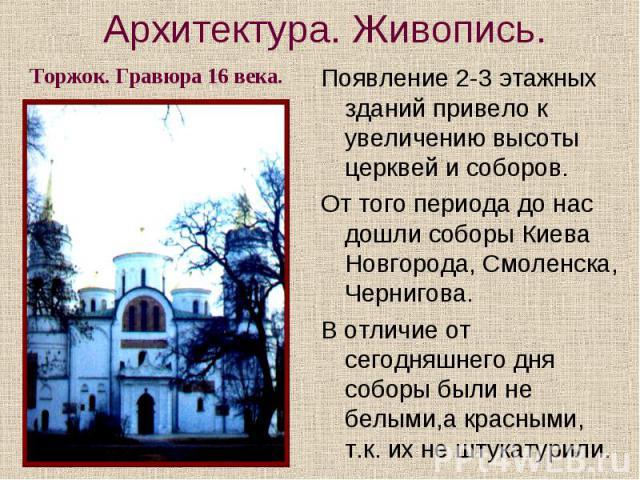 Появление 2-3 этажных зданий привело к увеличению высоты церквей и соборов. Появление 2-3 этажных зданий привело к увеличению высоты церквей и соборов. От того периода до нас дошли соборы Киева Новгорода, Смоленска, Чернигова. В отличие от сегодняшн…