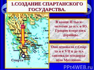 В конце II тыся-челетия до н.э. в Ю. Грецию вторглись дорийцы. В конце II тыся-ч
