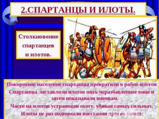 Покоренное население спартанцы превратили в рабов-илотов Покоренное население сп